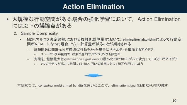 dl輪読会 learn what not to learn action elimination with deep reinforc