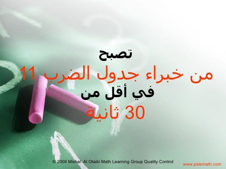 تصبح11 من خبراء جدول الضرب                في أقل من                   03 ثانية   © 2008 Mishal Al Otaibi Math Lear...