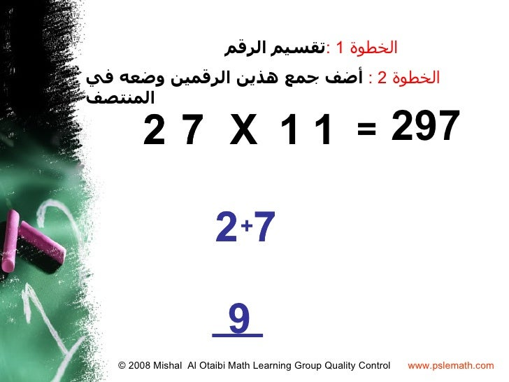 الخطوة 1 :تقسيم الرقمالخطوة 2 : أضف جمع هذين الرقمين وضعه فيالمنتصف        2 7 X 1 1 = 297                       2 +...