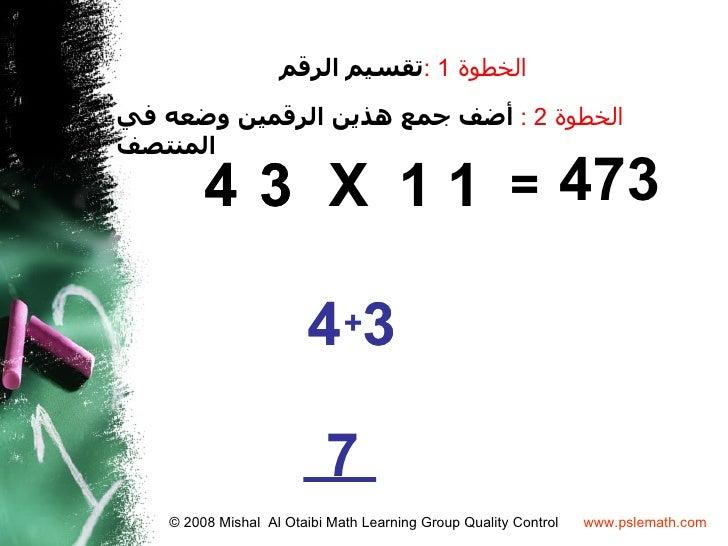 الخطوة 1 :تقسيم الرقمالخطوة 2 : أضف جمع هذين الرقمين وضعه فيالمنتصف         4 3 X 1 1 = 473                        4...