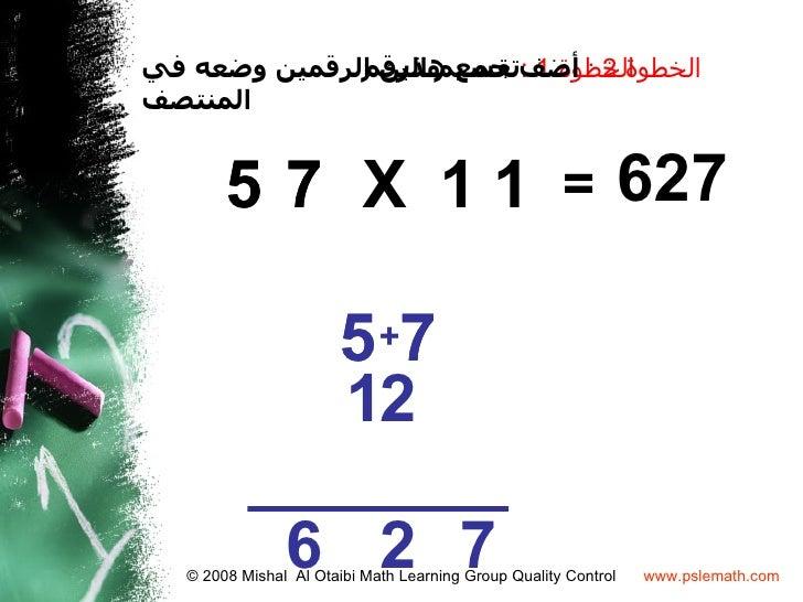 الخطوة 2 : أضف جمع هذين الرقمين وضعه في              الخطوة 1 :تقسيم الرقمالمنتصف        5 7 X 1 1 = 627            ...