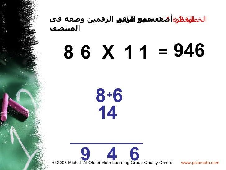 الخطوةأضف جمع هذين الرقمين وضعه في                الخطوة 2 : 1 :تقسيم الرقمالمنتصف     8 6 X 1 1 = 946              ...