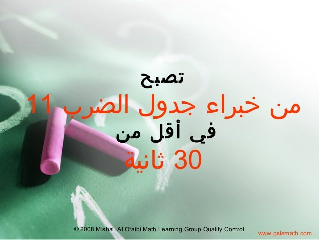 تصبح11 من خبراء جدول الضرب                 في أقل من                    03 ثانية   © 2008 Mishal Al Otaibi Math Le...