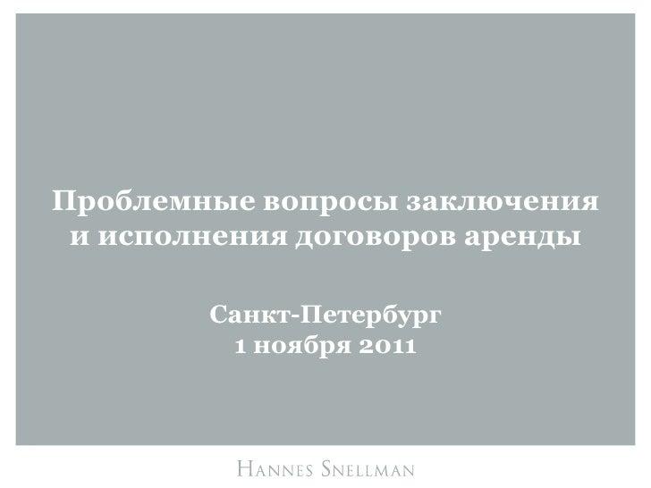 Проблемные вопросы заключения и исполнения договоров аренды        Санкт-Петербург         1 ноября 2011
