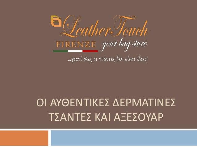 6fcf598f51 Δερμάτινες Ιταλικές Τσάντες - Leathertouch