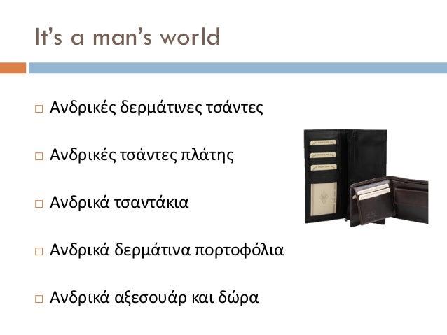 d32550236c ... 5. It s a man s world  Ανδρικές δερμάτινες τσάντες ...