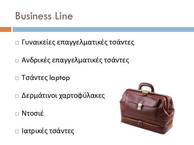 304dcbeae4 Business Line  Γυναικείες επαγγελματικές τσάντες  Ανδρικές ...