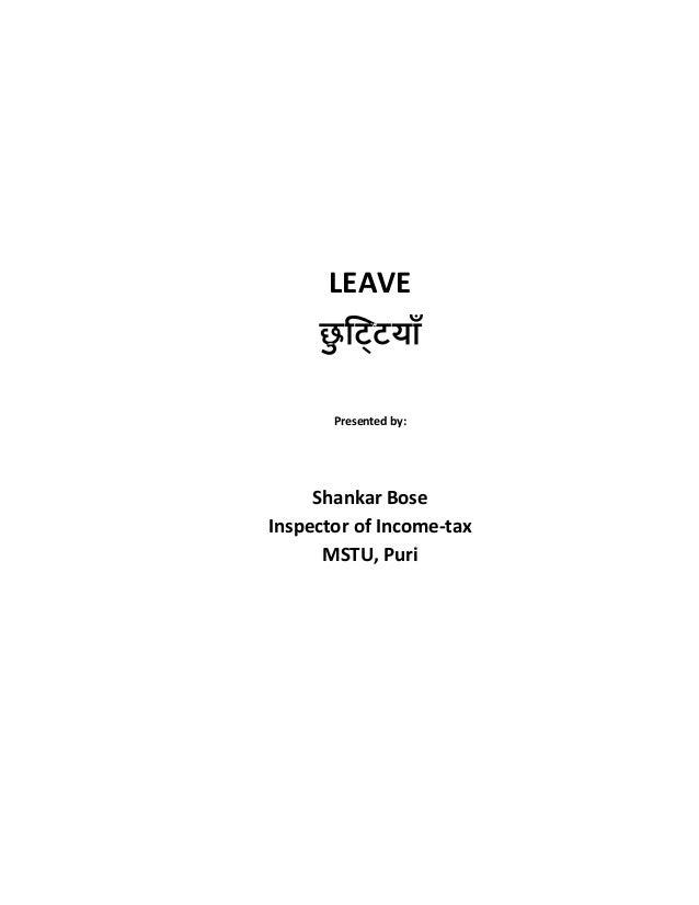 LEAVEPresented by:Shankar BoseInspector of Income-taxMSTU, Puri