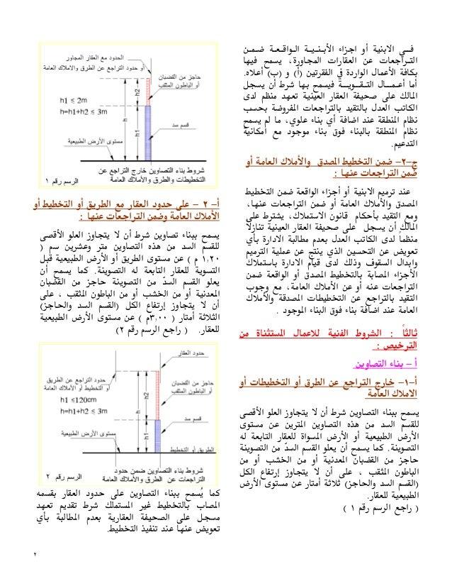 Lebanese construction law Slide 2
