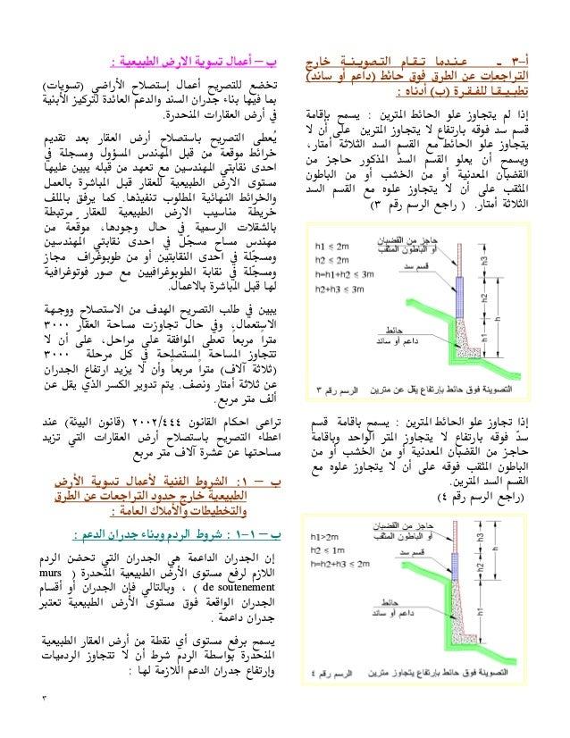 Lebanese construction law Slide 3