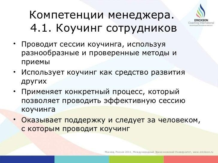 Lebedeva Anna & Agapova Nadezhda Slide 3