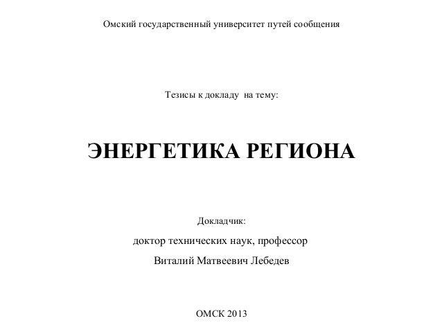 Омский государственный университет путей сообщения              Тезисы к докладу на тему:ЭНЕРГЕТИКА РЕГИОНА               ...