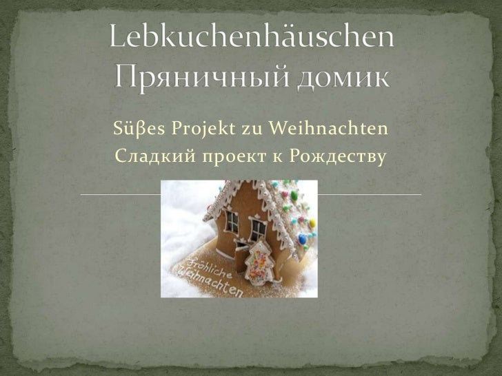 Süβes Projekt zu WeihnachtenСладкий проект к Рождеству