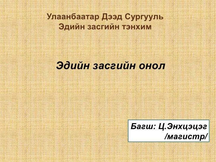Улаанбаатар Дээд Сургууль  Эдийн засгийн тэнхим Эдийн засгийн онол                 Багш: Ц.Энхцэцэг                       ...