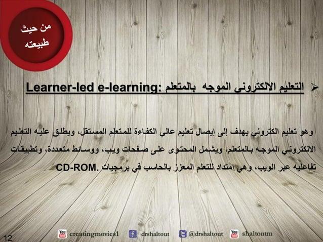 الموجى ٍااللكترون َالتعلبالمتعل:learning-led e-Learner َالتعلة علَةى وَطلةق ك المسةتق للمةتعل الكفةا...