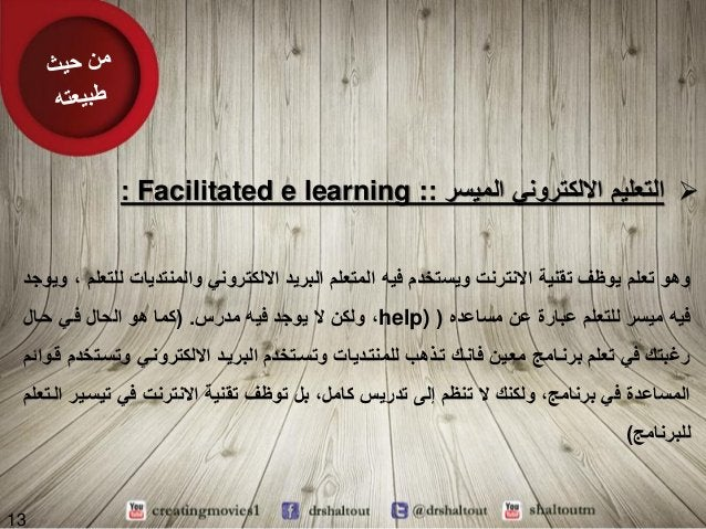 المَسر ٍااللكترون َالتعل:learning :Facilitated e: وَوجد ك للتعل والمنتدَات ٍااللكترون البرَد المتعل ...