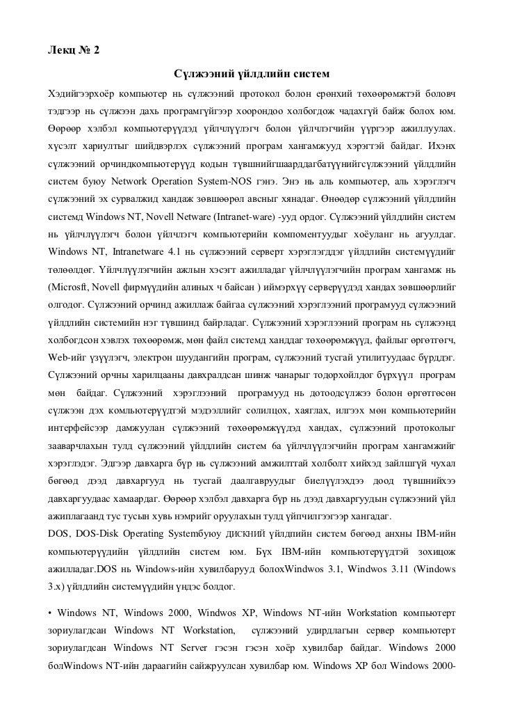 Лекц № 2                           Сүлжээний үйлдлийн системХэдийгээрхоѐр компьютер нь сүлжээний протокол болон ерөнхий тө...