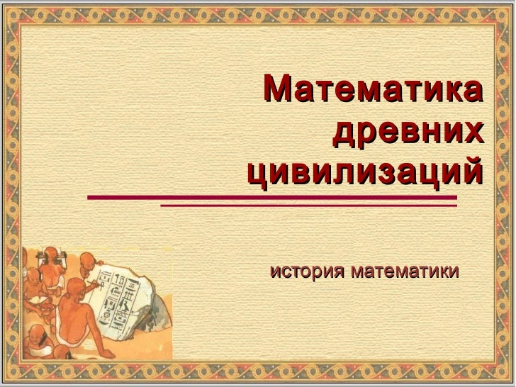 Математика    древнихцивилизаций история математики