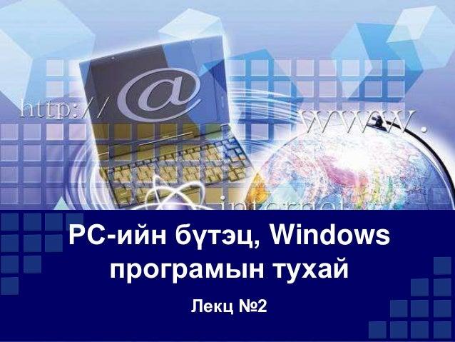 РС-ийн бүтэц, Windows програмын тухай Лекц №2