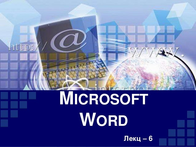 MICROSOFT WORD Лекц – 6