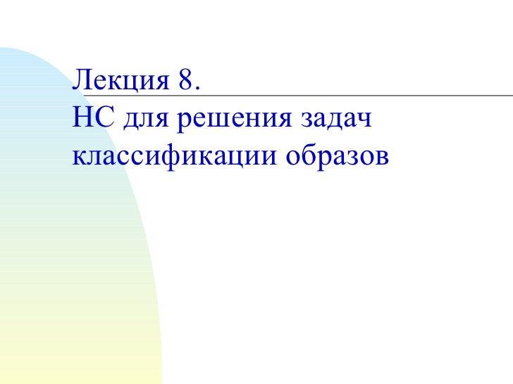 Лекция  8 .  НС для решения задач классификации образов