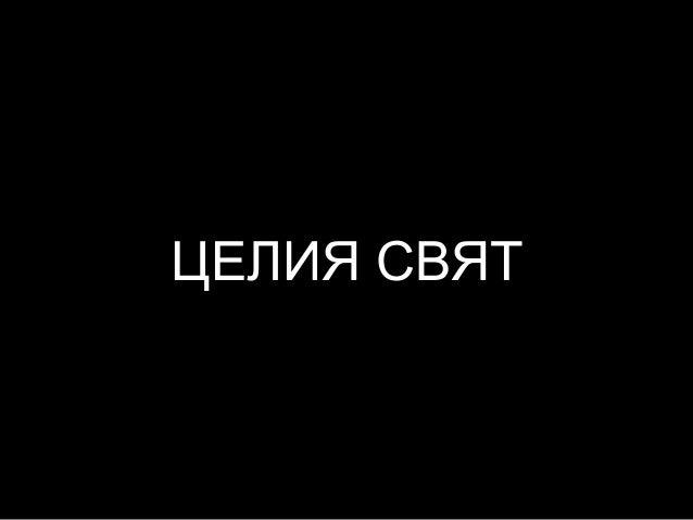 ЦЕЛИЯ СВЯТ