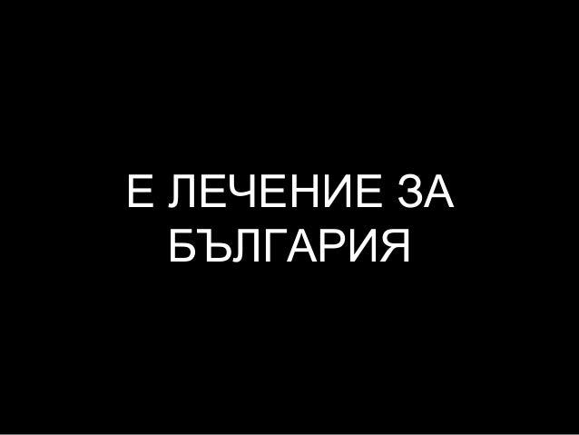 Е ЛЕЧЕНИЕ ЗА БЪЛГАРИЯ