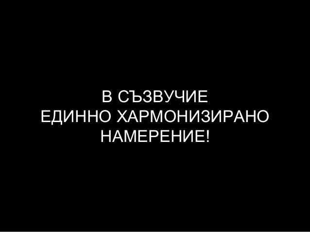 В СЪЗВУЧИЕ ЕДИННО ХАРМОНИЗИРАНО НАМЕРЕНИЕ!