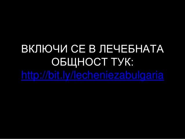 ВКЛЮЧИ СЕ В ЛЕЧЕБНАТА ОБЩНОСТ ТУК: http://bit.ly/lecheniezabulgaria