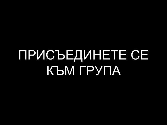 ПРИСЪЕДИНЕТЕ СЕ КЪМ ГРУПА