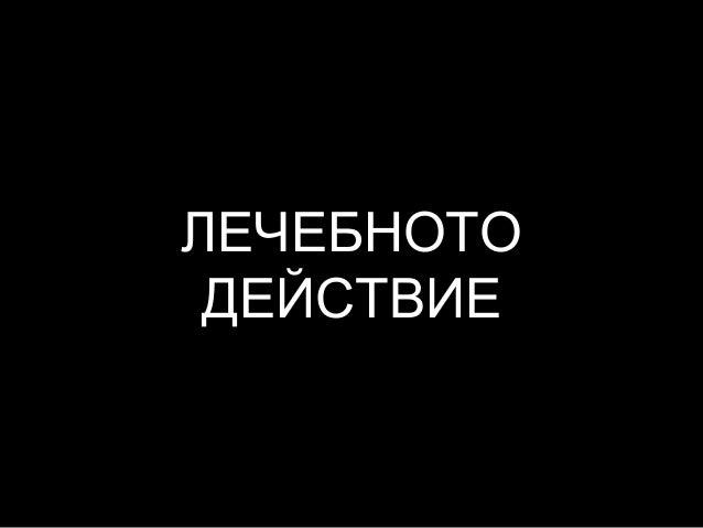 ЛЕЧЕБНОТО ДЕЙСТВИЕ