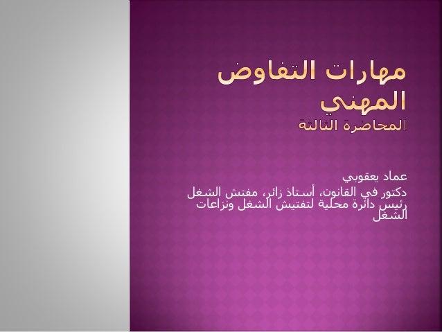 عماديعقوبي الشغل مفتش ،زائر أستاذ ،القانون في دكتور ونزاعات الشغل لتفتيش محلية دائرة رئيس ا...
