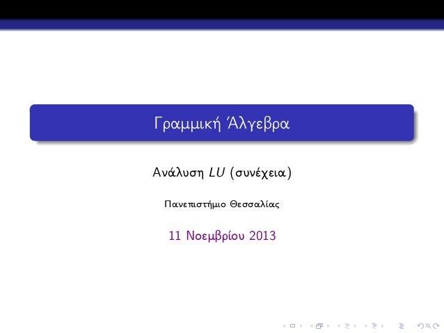 Γραμμική ΄Αλγεβρα Ανάλυση LU (συνέχεια) Πανεπιστήμιο Θεσσαλίας  11 Νοεμβρίου 2013