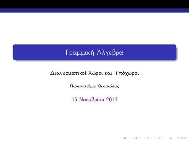 Γραμμική ΄Αλγεβρα Διανυσματικοί Χώροι και Υπόχωροι Πανεπιστήμιο Θεσσαλίας  15 Νοεμβρίου 2013