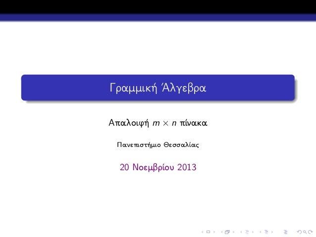 Γραμμική ΄Αλγεβρα Απαλοιφή m × n πίνακα Πανεπιστήμιο Θεσσαλίας  20 Νοεμβρίου 2013