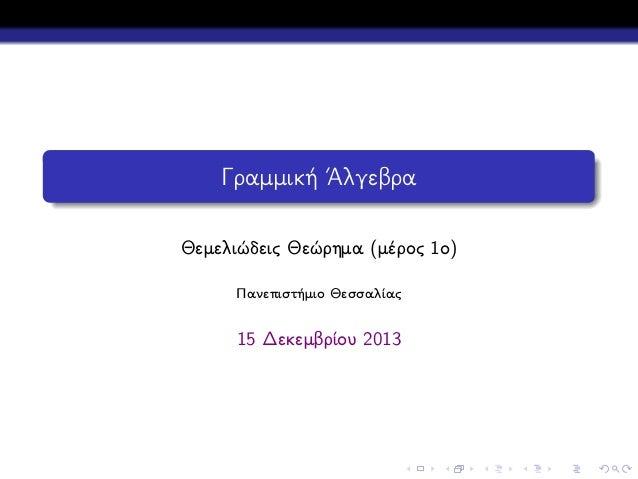 Γραμμική ΄Αλγεβρα Θεμελιώδεις Θεώρημα (μέρος 1ο) Πανεπιστήμιο Θεσσαλίας  15 Δεκεμβρίου 2013