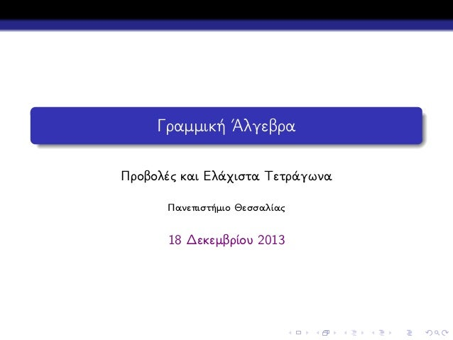 Γραμμική ΄Αλγεβρα Προβολές και Ελάχιστα Τετράγωνα Πανεπιστήμιο Θεσσαλίας  18 Δεκεμβρίου 2013