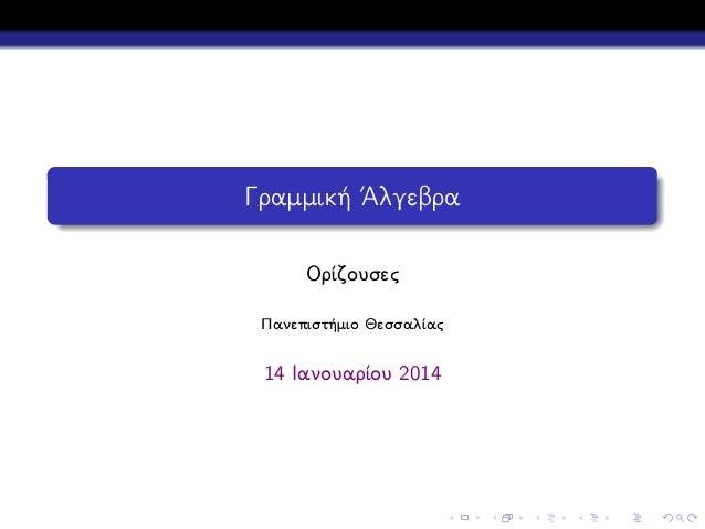 Γραμμική ΄Αλγεβρα Ορίζουσες Πανεπιστήμιο Θεσσαλίας  14 Ιανουαρίου 2014