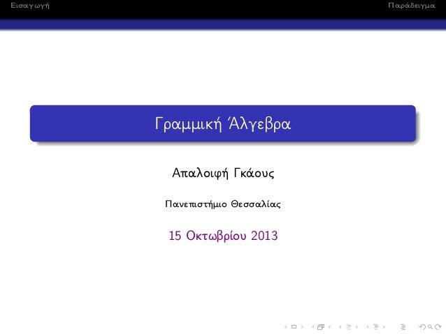 Εισαγωγή  Παράδειγμα  Γραμμική ΄Αλγεβρα Απαλοιφή Γκάους Πανεπιστήμιο Θεσσαλίας  15 Οκτωβρίου 2013