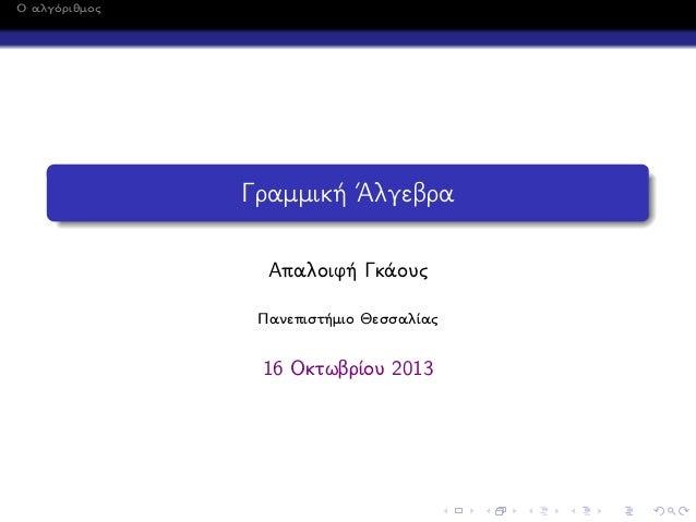 Ο αλγόριθμος  Γραμμική ΄Αλγεβρα Απαλοιφή Γκάους Πανεπιστήμιο Θεσσαλίας  16 Οκτωβρίου 2013