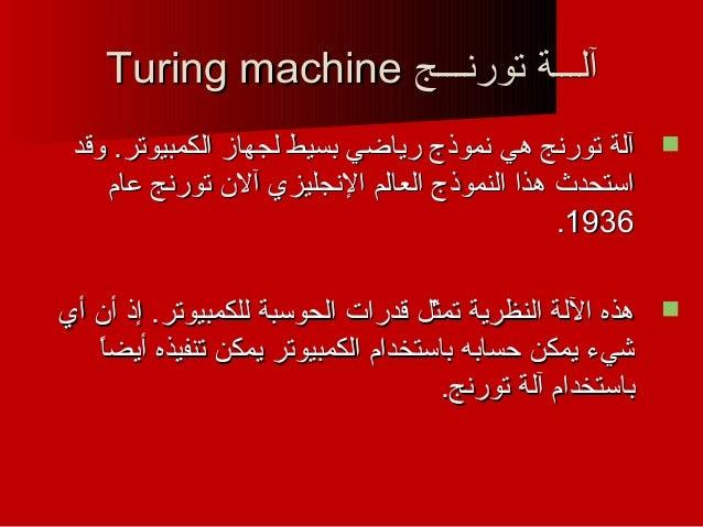 آلـــة تورنـــج Turing machine  آلة تورنج هي نموذج رياضي بسيط لجهاز الكمبيوتر. توقد     استحدث هذا النموذج العال...