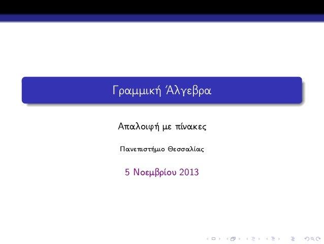 Γραμμική ΄Αλγεβρα Απαλοιφή με πίνακες Πανεπιστήμιο Θεσσαλίας  5 Νοεμβρίου 2013