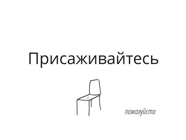 Присаживайтесь  1 пожалуйста