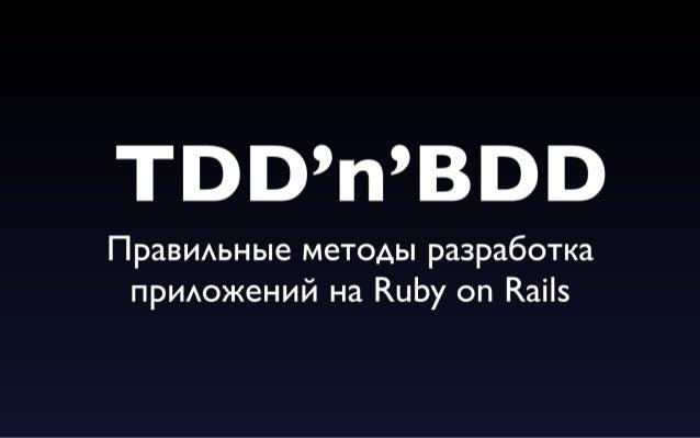 TDD&BDD