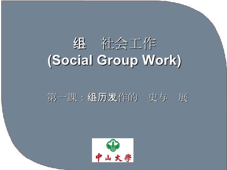 小组社会工作 (Social Group Work) 第一課: 小组工作的历史与发展