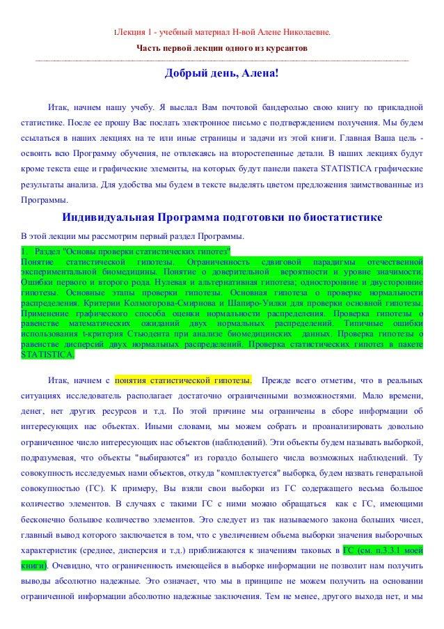 1Лекция 1 - учебный материал Н-вой Алене Николаевне.                              Часть первой лекции одного из курсантов ...