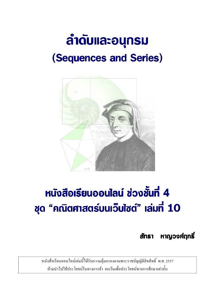 """ลําดะบแลัอนุกรม       (Sequences and Series)   หนะงสือเรียนออนไลน ชวงชะนที่ 4                             ้ชุด """"คณิตศาสต..."""