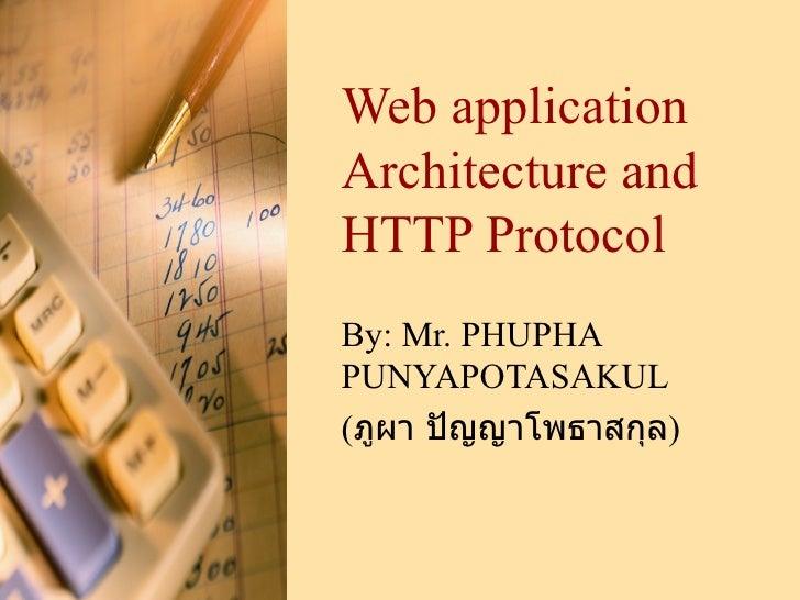 Web application Architecture and HTTP Protocol By: Mr. PHUPHA PUNYAPOTASAKUL ( ภูผา ปัญญาโพธาสกุล )