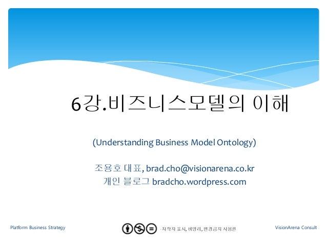 6강.비즈니스모델의 이해                              (Understanding Business Model Ontology)                              조용호 대표, br...