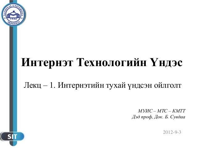 2012-9-3 МУИС – МТС – КМТТ Дэд проф, Док. Б. Сувдаа Интернэт Технологийн Үндэс Лекц – 1. Интернэтийн тухай үндсэн ойлголт